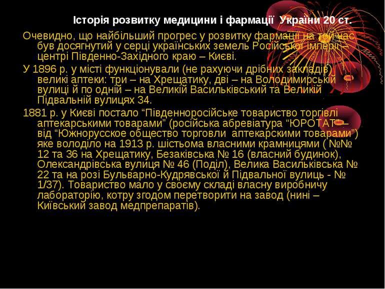 Історія розвитку медицини і фармації України 20 ст. Очевидно, що найбільший п...