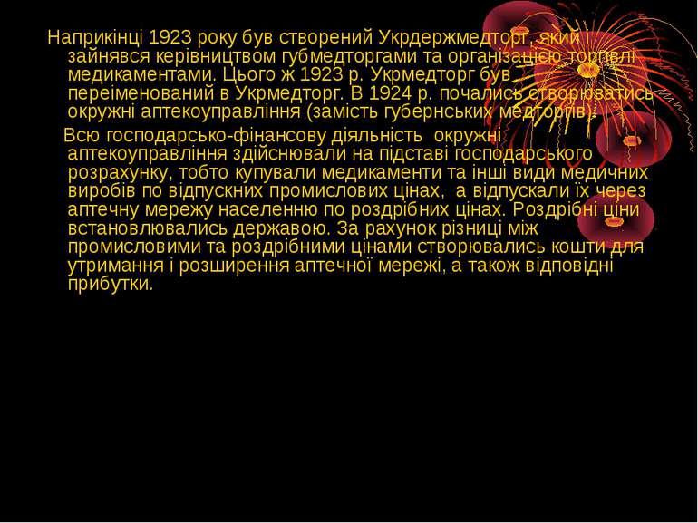 Наприкінці 1923 року був створений Укрдержмедторг, який і зайнявся керівництв...