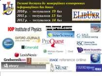 Тестові доступи до комерційних електронних інформаційних баз даних 2010 р. – ...