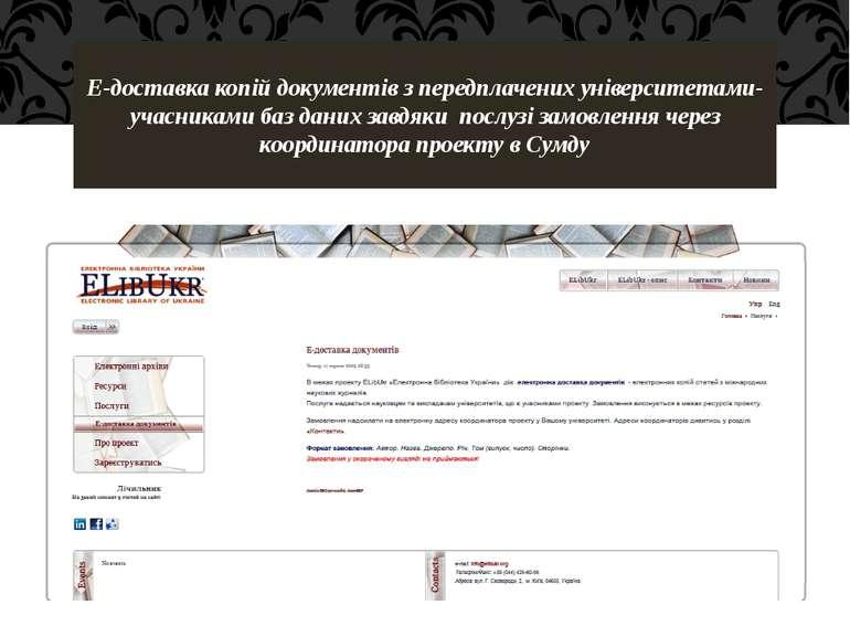 Е-доставка копій документів з передплачених університетами-учасниками баз дан...
