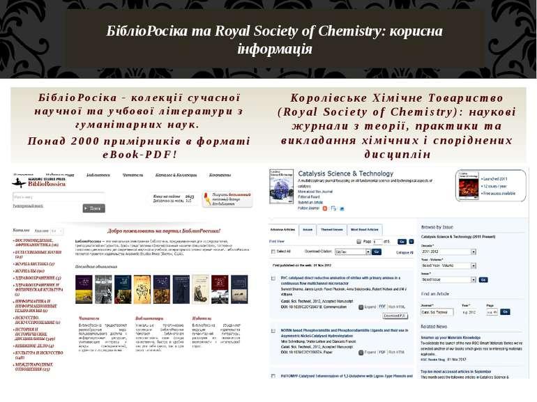 БібліоРосіка - колекції сучасної научної та учбової літератури з гуманітарних...