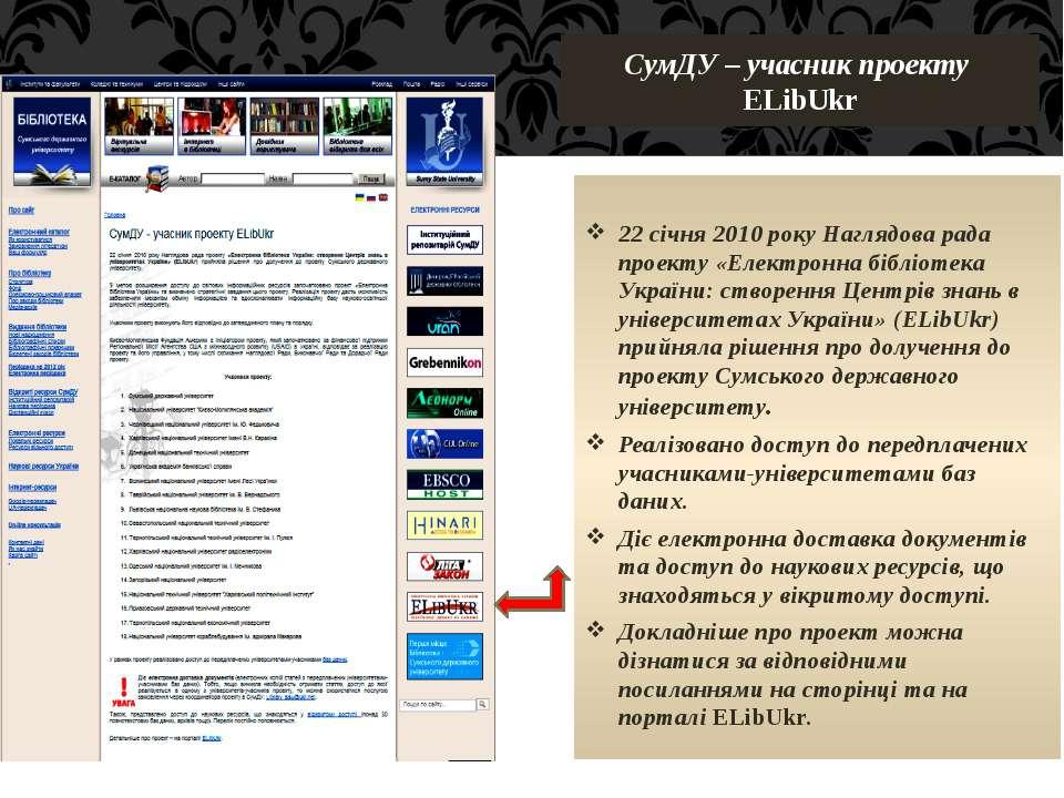 СумДУ – учасник проекту ELibUkr 22 січня 2010 року Наглядова рада проекту «Ел...