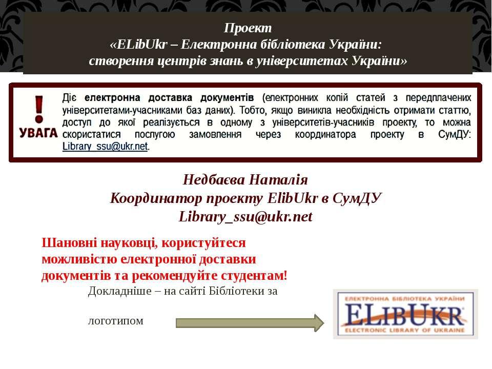 Недбаєва Наталія Координатор проекту ElibUkr в СумДУ Library_ssu@ukr.net Прое...
