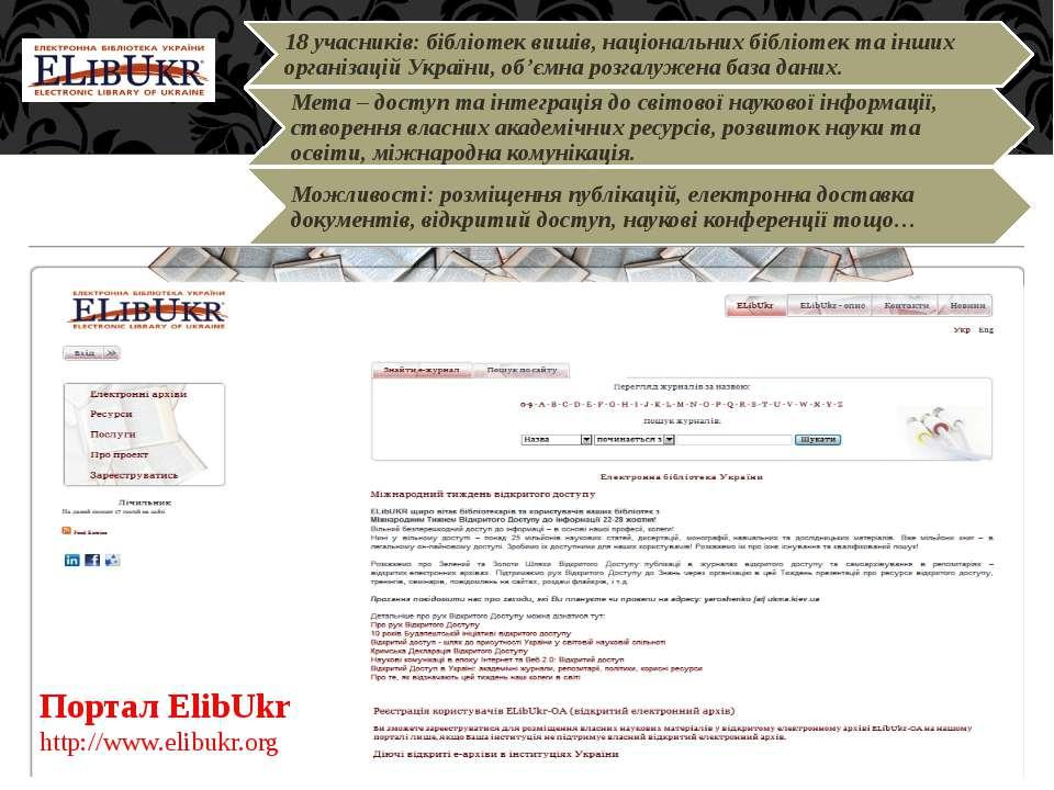 Портал ElibUkr http://www.elibukr.org