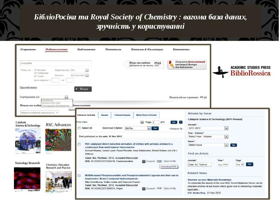 БібліоРосіка та Royal Society of Chemistry : вагома база даних, зручність у к...
