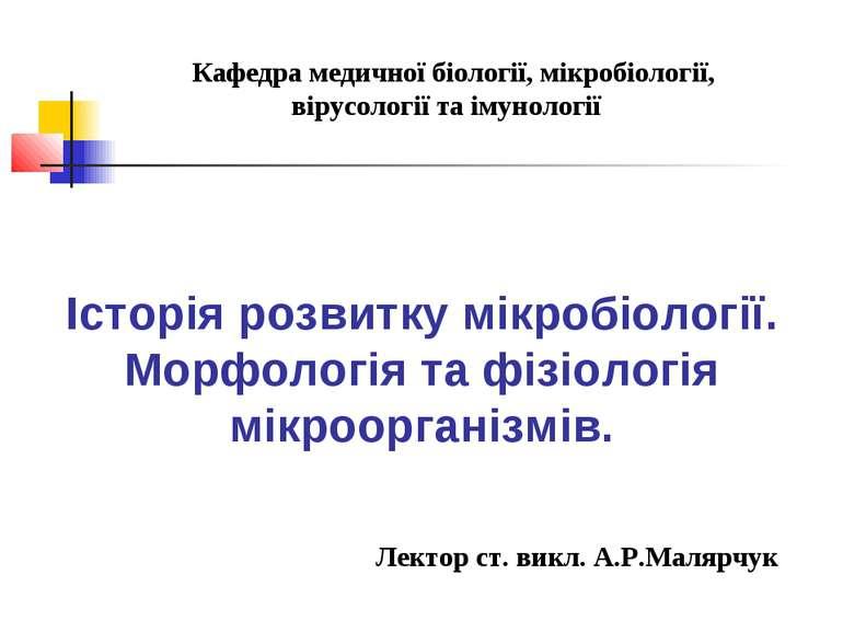 Історія розвитку мікробіології. Морфологія та фізіологія мікроорганізмів. Каф...