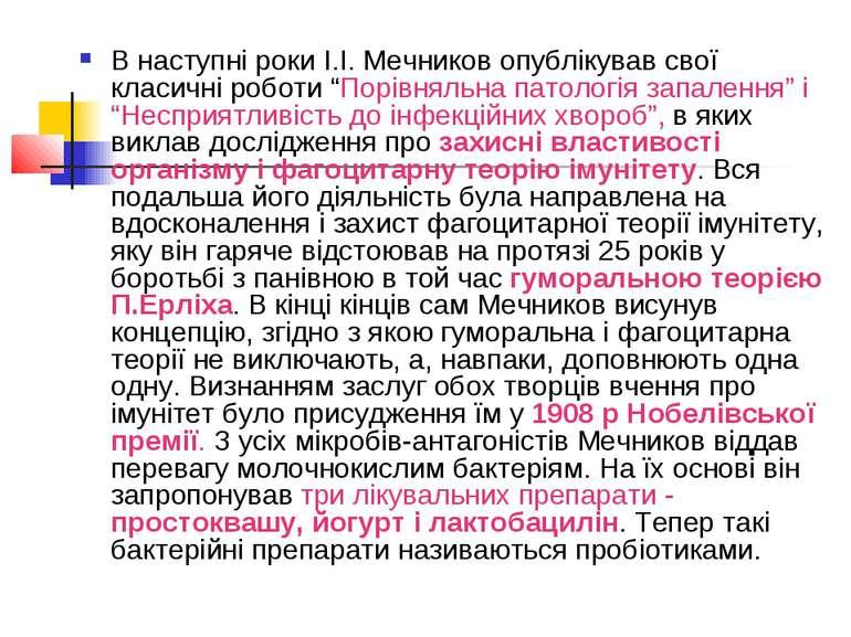 """В наступні роки І.І. Мечников опублікував свої класичні роботи """"Порівняльна п..."""