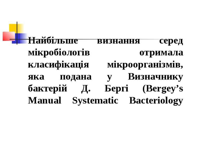 Найбільше визнання серед мікробіологів отримала класифікація мікроорганізмів,...
