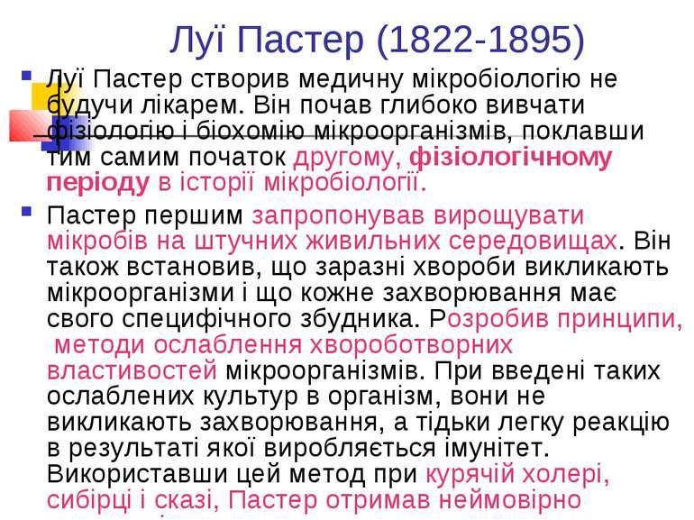 Луї Пастер (1822-1895) Луї Пастер створив медичну мікробіологію не будучи лік...