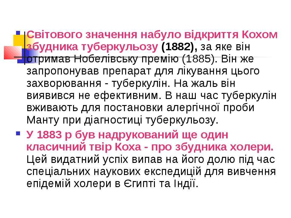 Світового значення набуло відкриття Кохом збудника туберкульозу (1882), за як...