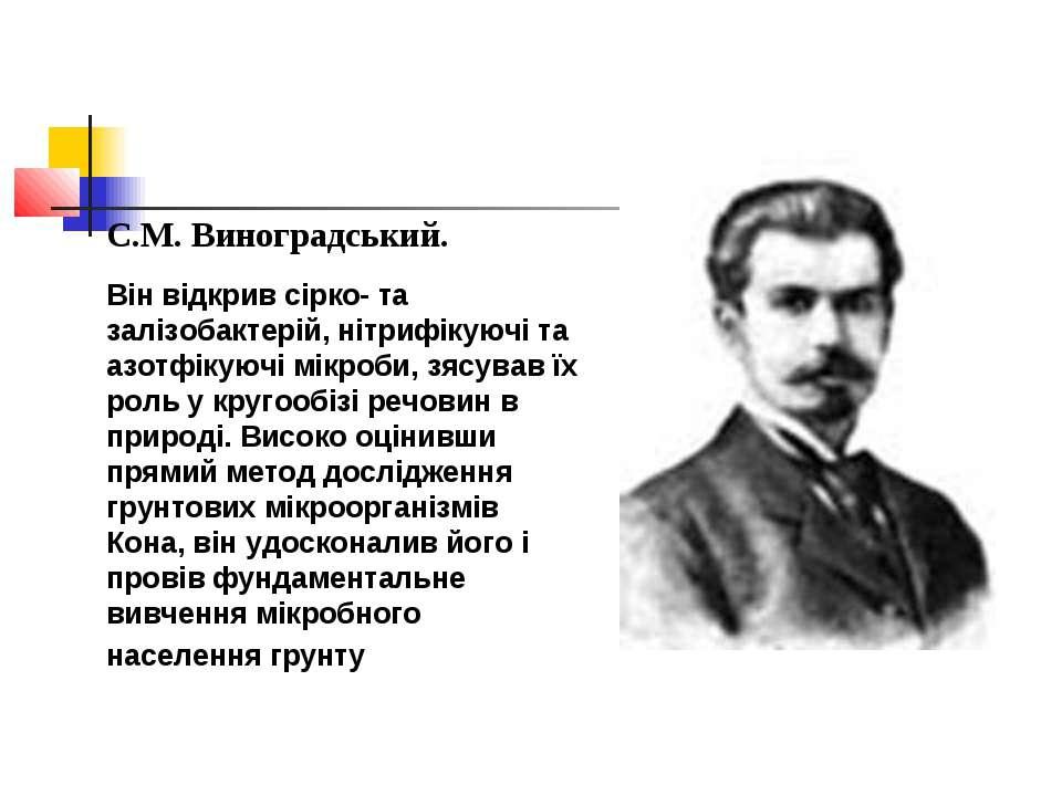 С.М. Виноградський. Він відкрив сірко- та залізобактерій, нітрифікуючі та азо...