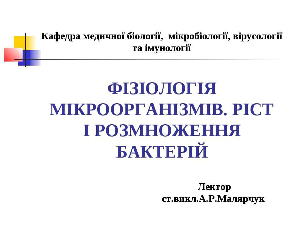 Кафедра медичної біології, мікробіології, вірусології та імунології ФІЗІОЛОГІ...