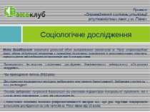 Проводилось Інститутом соціальних досліджень Національного університету «Остр...
