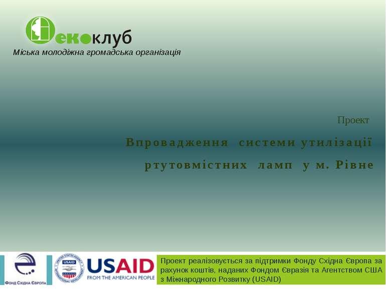 Проект Впровадження системи утилізації ртутовмістних ламп у м. Рівне Проект р...