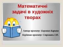 Автор проекту: Боровик Карина Керівник проекту: Строкань І.Ф. Математичні зад...