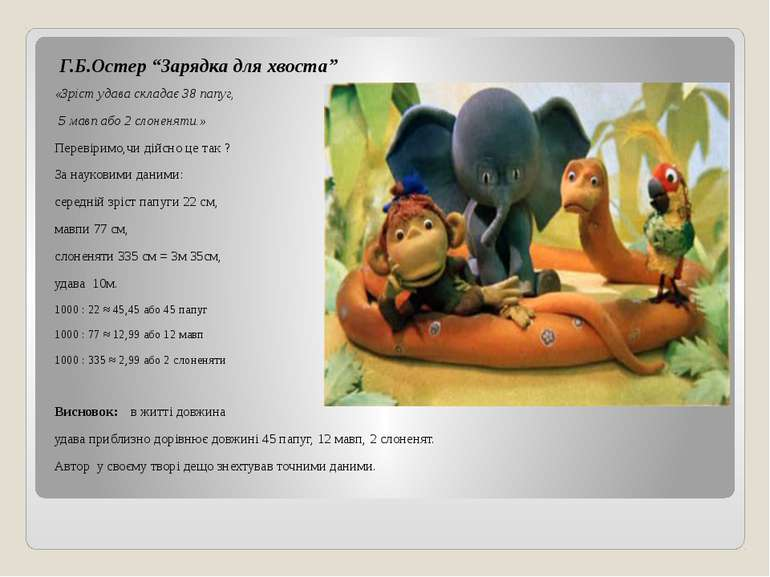 """Г.Б.Остер """"Зарядка для хвоста"""" «Зріст удава складає 38 папуг, 5 мавп або 2 сл..."""