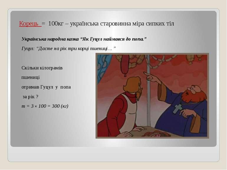 Корець = 100кг – українська старовинна міра сипких тіл Українська народна каз...