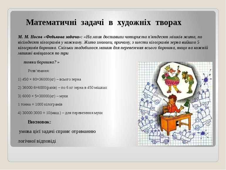 Математичні задачі в художніх творах М. М. Носов «Федькова задача»: «На млин ...