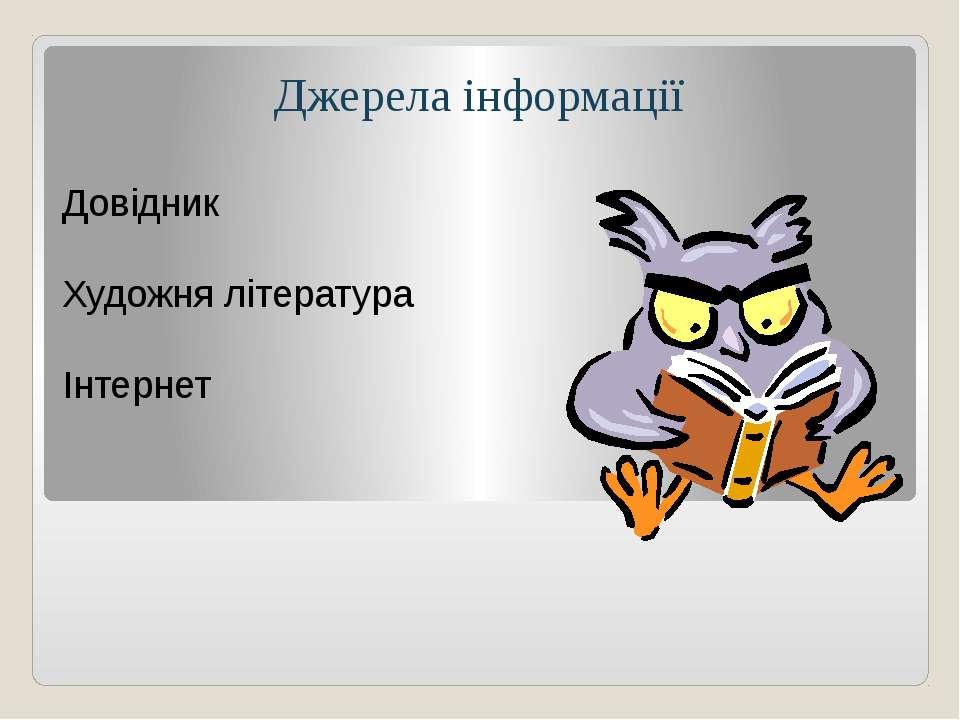 Джерела інформації Довідник Художня література Інтернет