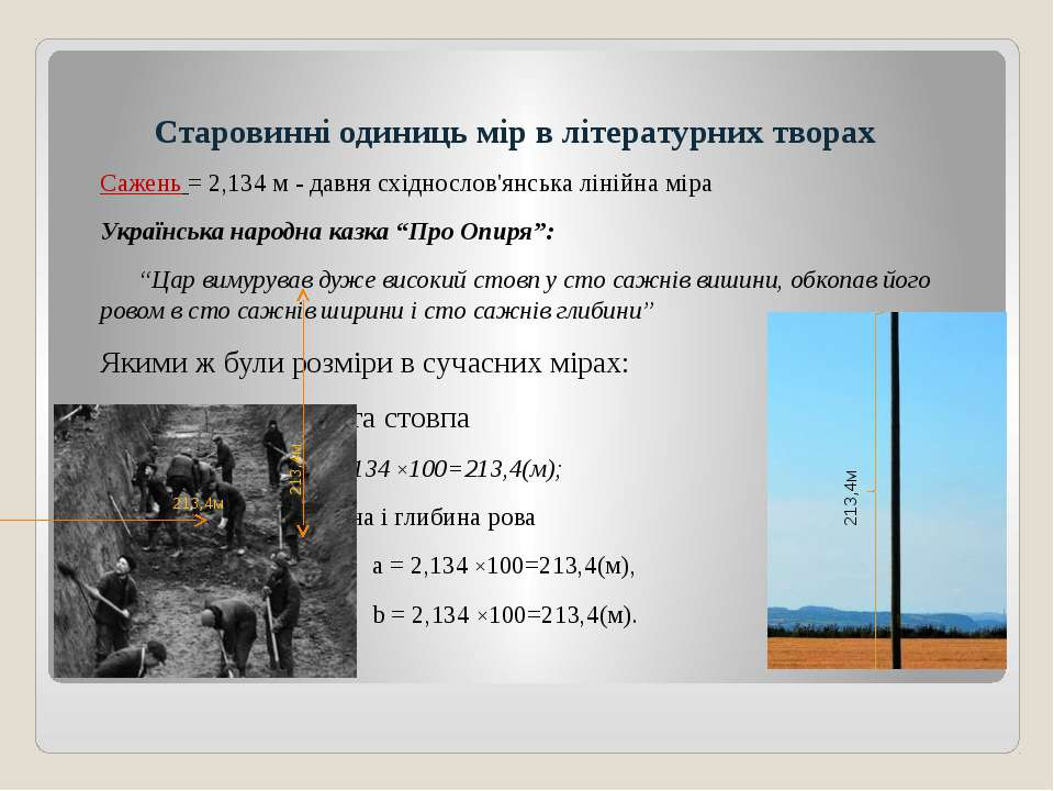 Старовинні одиниць мір в літературних творах Сажень = 2,134 м - давня східнос...