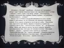 """Шевченко у """"Посланії"""" передбачає: """"Настане суд, Заговорять і Дніпро і гори! І..."""