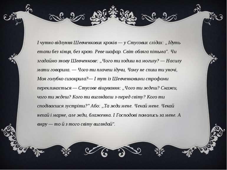 """І чутно відлуння Шевченкових кроків — у Стусових слідах: """"Ідуть етапи без кін..."""