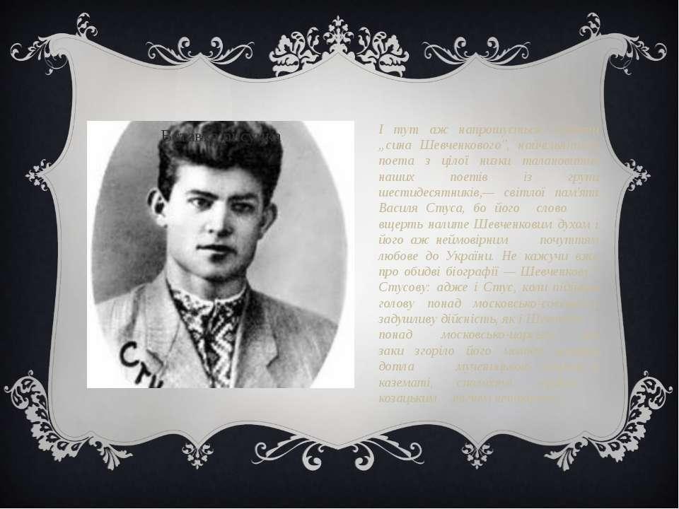 """І тут аж напрошується згадати """"сина Шевченкового"""", найчільнішого поета з ціло..."""