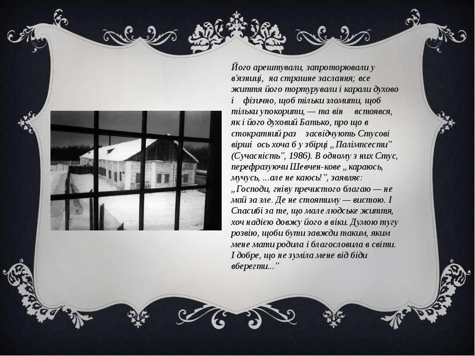 Його арештували, запроторювали у в'язниці, на страшне заслання; все життя йог...
