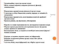 Критерії Організаційна структура органу влади Місія, основні завдання, напрям...