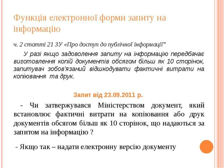 Функція електронної форми запиту на інформацію ч. 2 статті 21 ЗУ «Про доступ ...