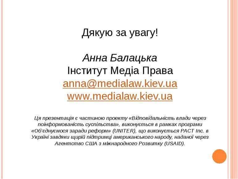 Дякую за увагу! Анна Балацька Інститут Медіа Права anna@medialaw.kiev.ua www....