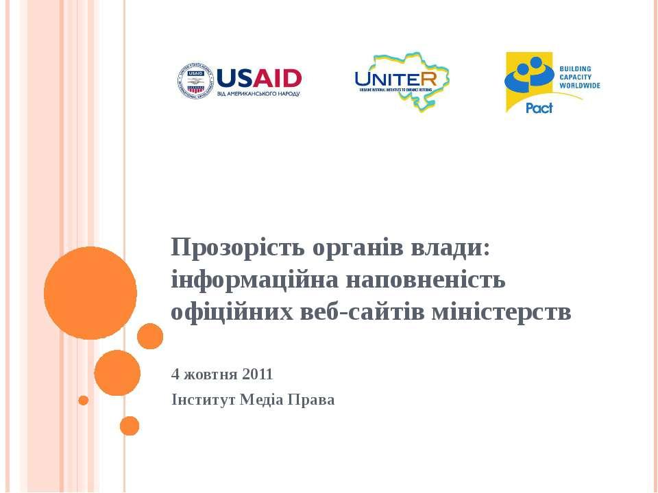 Прозорість органів влади: інформаційна наповненість офіційних веб-сайтів міні...