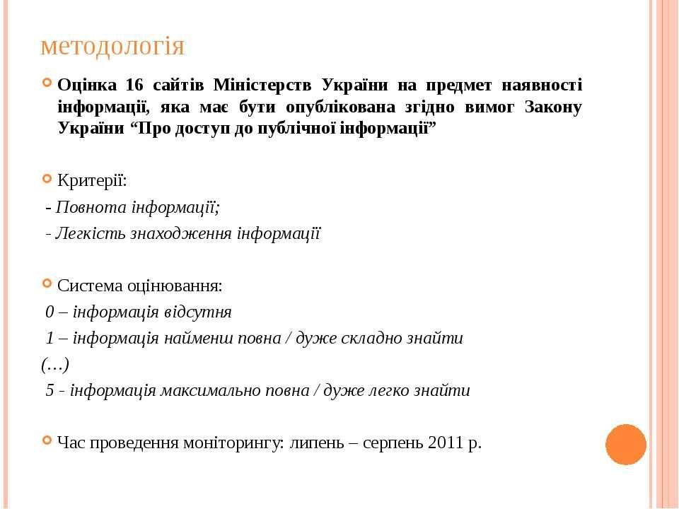 методологія Оцінка 16 сайтів Міністерств України на предмет наявності інформа...