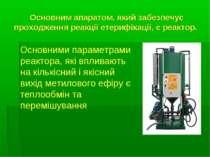 Основним апаратом, який забезпечує проходження реакції етерифікації, є реакто...