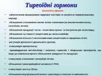 Тиреоїдні гормони Біологічні ефекти забезпечення формування нервової системи ...