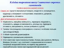 Клініка тиреотоксикозу і патогенез окремих симптомів Синдром ураження нервово...