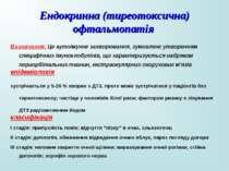Ендокринна (тиреотоксична) офтальмопатія Визначення: Це аутоімунне захворюван...