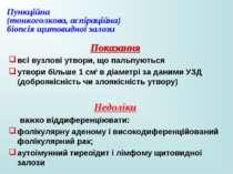 Пункційна (тонкоголкова, аспіраційна) біопсія щитовидної залози Показання всі...