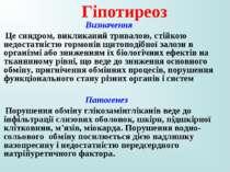 Гіпотиреоз Визначення Це синдром, викликаний тривалою, стійкою недостатністю ...