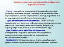 Синдром ураження центральної і периферичної нервової системи Скарги : сонливі...