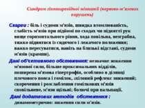 Синдром гіпотиреоїдної міопатії (нервово-м'язевих порушень) Скарги : біль і с...