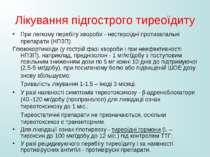 Лікування підгострого тиреоїдиту При легкому перебігу хвороби - нестероїдні п...