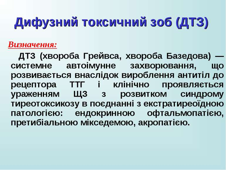 Визначення: ДТЗ (хвороба Грейвса, хвороба Базедова) — системне автоімунне зах...