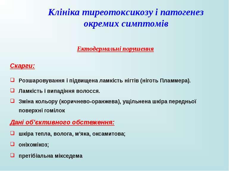 Клініка тиреотоксикозу і патогенез окремих симптомів Ектодермальні порушення ...