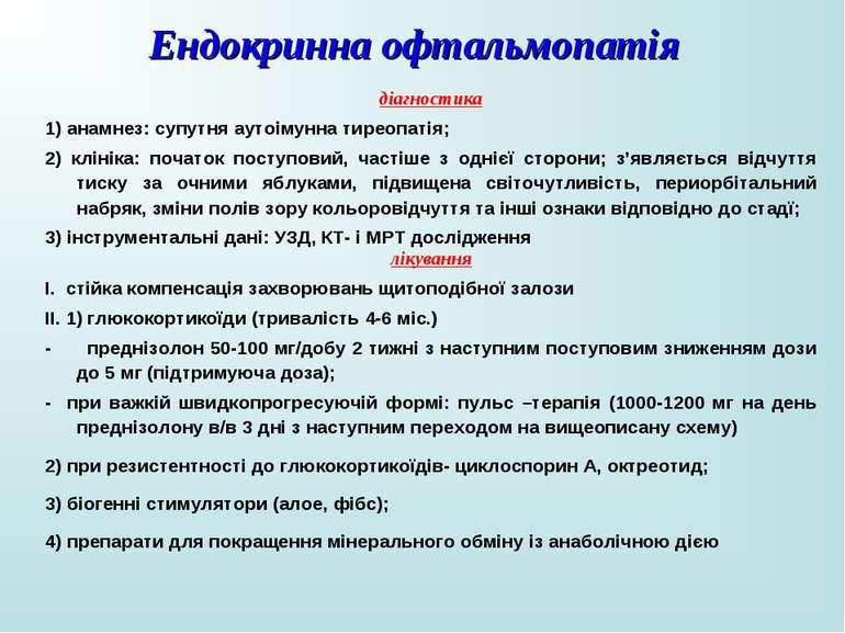діагностика 1) анамнез: супутня аутоімунна тиреопатія; 2) клініка: початок по...