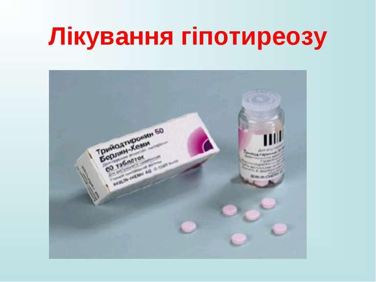 Лікування гіпотиреозу