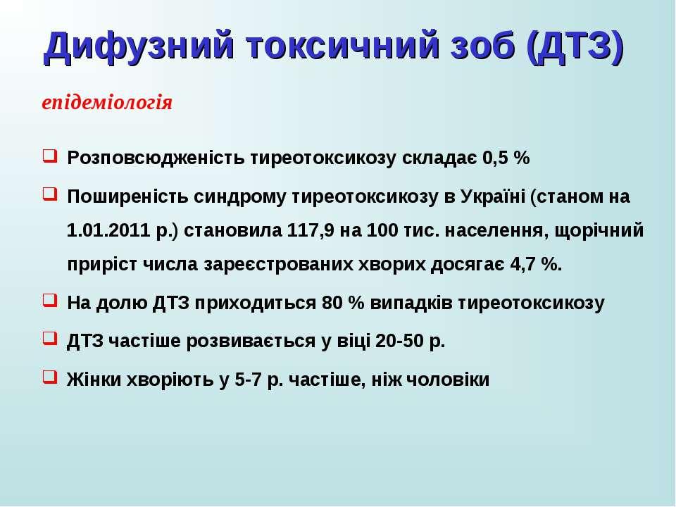 епідеміологія Розповсюдженість тиреотоксикозу складає 0,5 % Поширеність синдр...