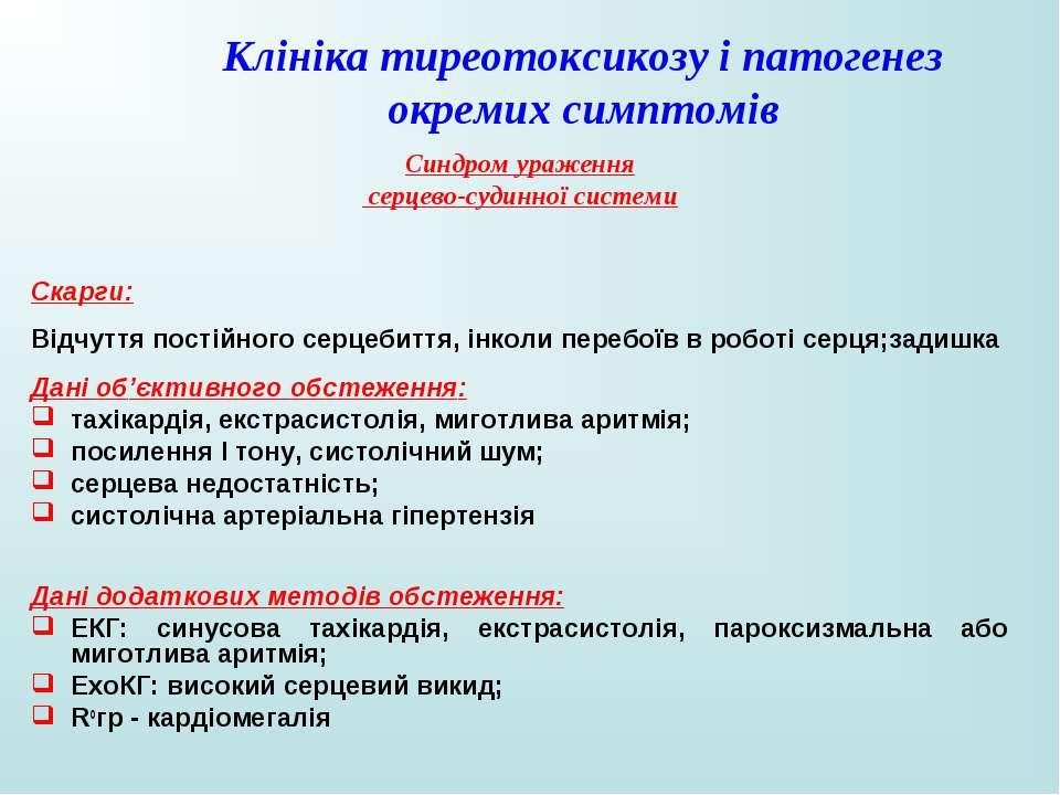 Клініка тиреотоксикозу і патогенез окремих симптомів Синдром ураження серцево...