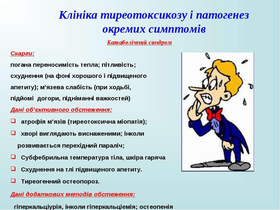 Клініка тиреотоксикозу і патогенез окремих симптомів Катаболічний синдром Ска...