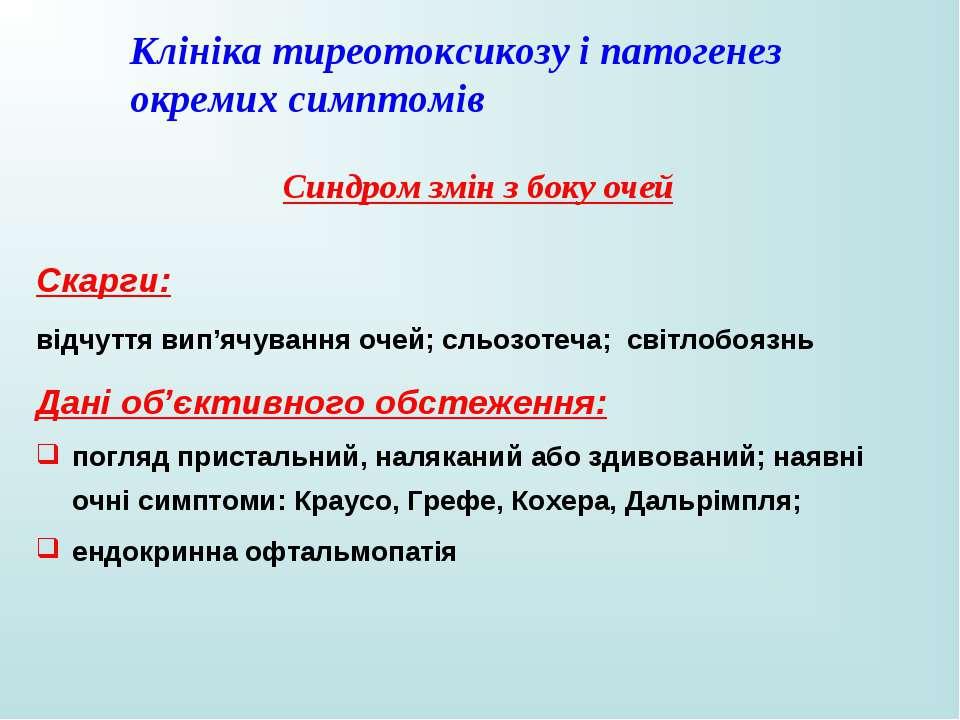 Клініка тиреотоксикозу і патогенез окремих симптомів Синдром змін з боку очей...